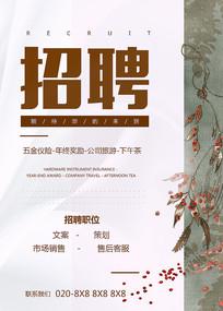小清新企业招聘海报