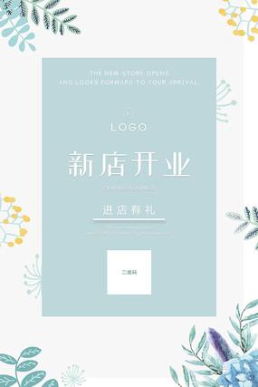 小清新新店开业海报