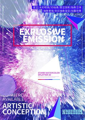 星空穿梭蓝紫海报设计 PSD