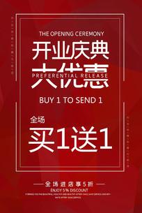 喜庆开业庆典海报