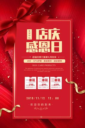 喜庆周店庆海报