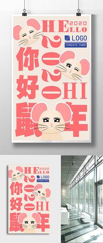 原创粉色可爱老鼠你好2020新春元旦海报