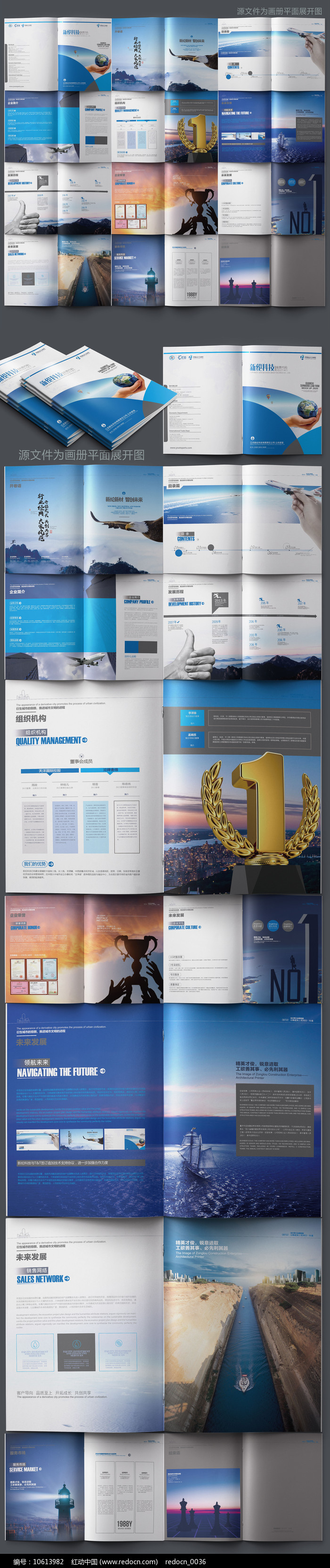原创高端企业形象画册设计模板图片