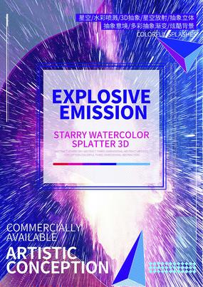 原创蓝紫放射光粒子海报 PSD