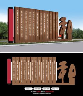 农村建设和谐社区文化新农村文化墙