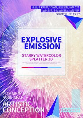 原创紫色放射光粒子色彩海报 PSD