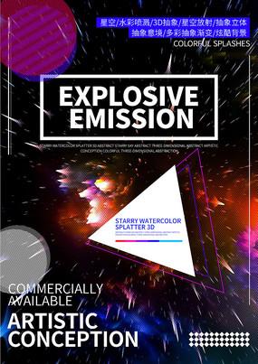 宇宙银河爆炸抽象海报 PSD
