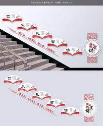 中国风仁义礼智信校园文化墙楼梯墙