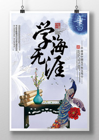 中国风学海无涯校园文化展板
