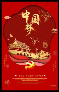 中国梦复兴梦党建海报