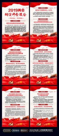 2019两会政府报告解读展板