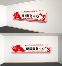 便民服务中心党建文化墙设计