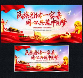 创意民族团结宣传海报