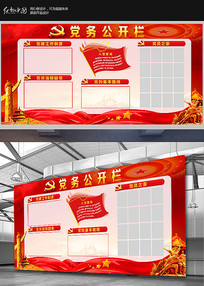 党务公开栏展板设计