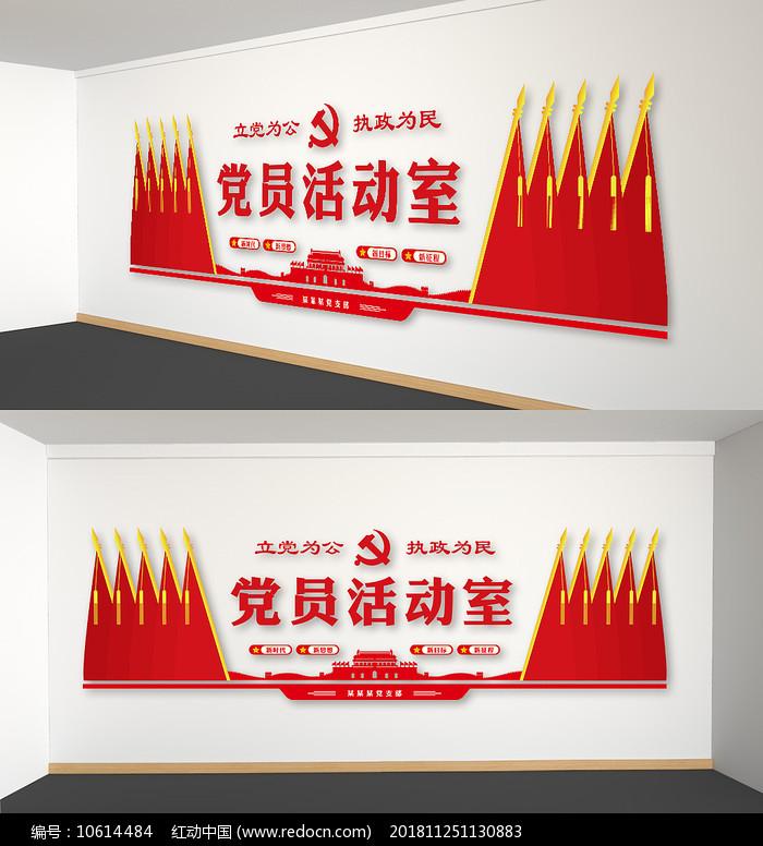 党员活动室党员之家党建文化墙图片