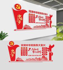 大气党员活动室党员之家党建文化墙