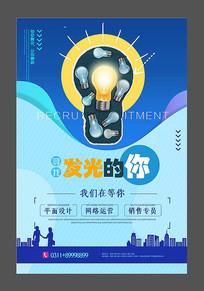 大气蓝色寻找发光的你企业招聘海报