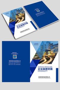 大气企业画册封面 PSD