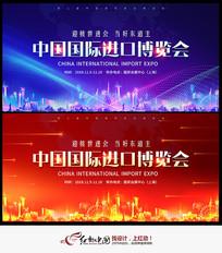 大气中国国际进口博览会会议背景板