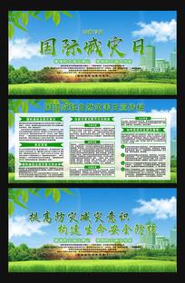 国际减轻自然灾害日宣传展板
