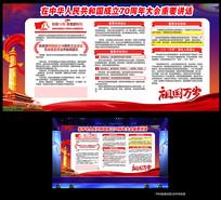国庆70周年大会重要讲话宣传栏