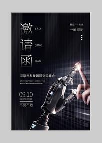 黑色科技感互联网邀请函海报