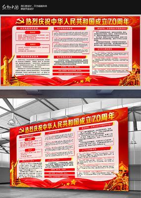 红色大气建国70周年党建展板