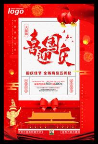 红色大气喜迎国庆海报