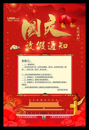 红色十一国庆节放假通知海报