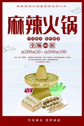 简洁大气创意火锅美食海报设计