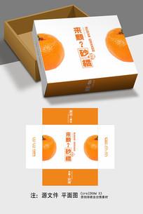 简约砂糖橘包装设计