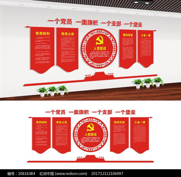 基层党建文化墙展板设计图片