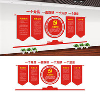 基层党建文化墙展板设计