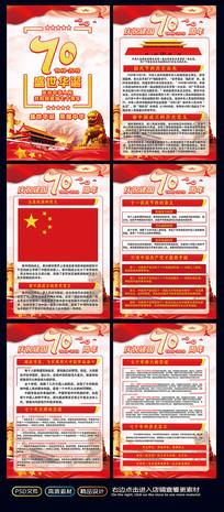 精美大气新中国成立70周年宣传挂画