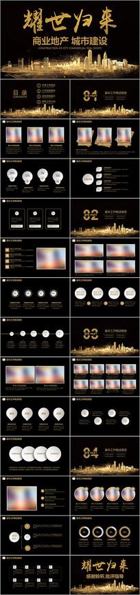 金色商业地产建筑企业宣传公司推广PPT