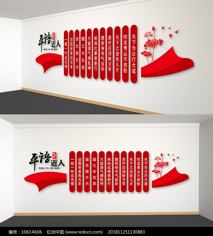 平语近人寄语青年党建文化墙校园文化墙图片