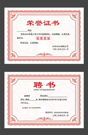 聘书荣誉证书模板设