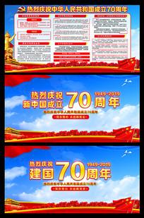 庆祝建国70周年活动宣传栏