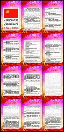 入党誓词党员活动室宣传展板