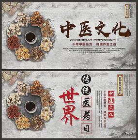 世界传统医药日宣传海报