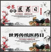 中国传统医药日宣传海报