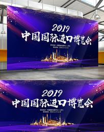 中国国际进口博览会宣传展板