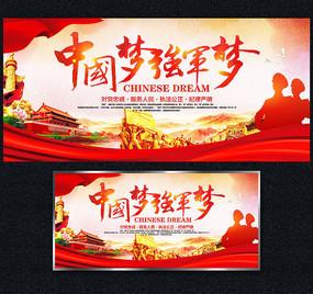 中国梦强军梦部队标语展板
