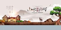 中式地产广告商业地产古典中国风海报 PSD