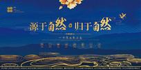 中式中国风大气地产海报