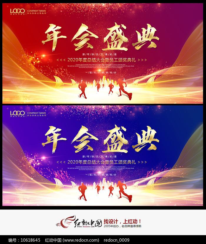 2020年会盛典公司颁奖典礼晚会背景板图片