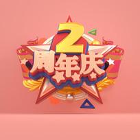 2周年庆字