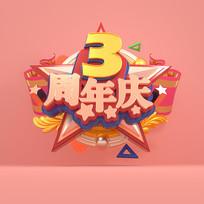 3周年庆字