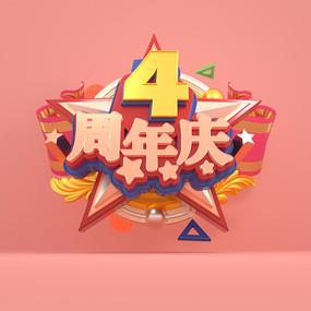 4周年庆字