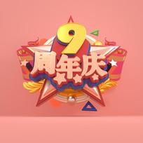 9周年庆字